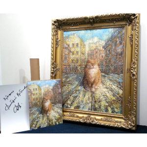 Дмитрий Кустанович «Рыжий питерский кот»