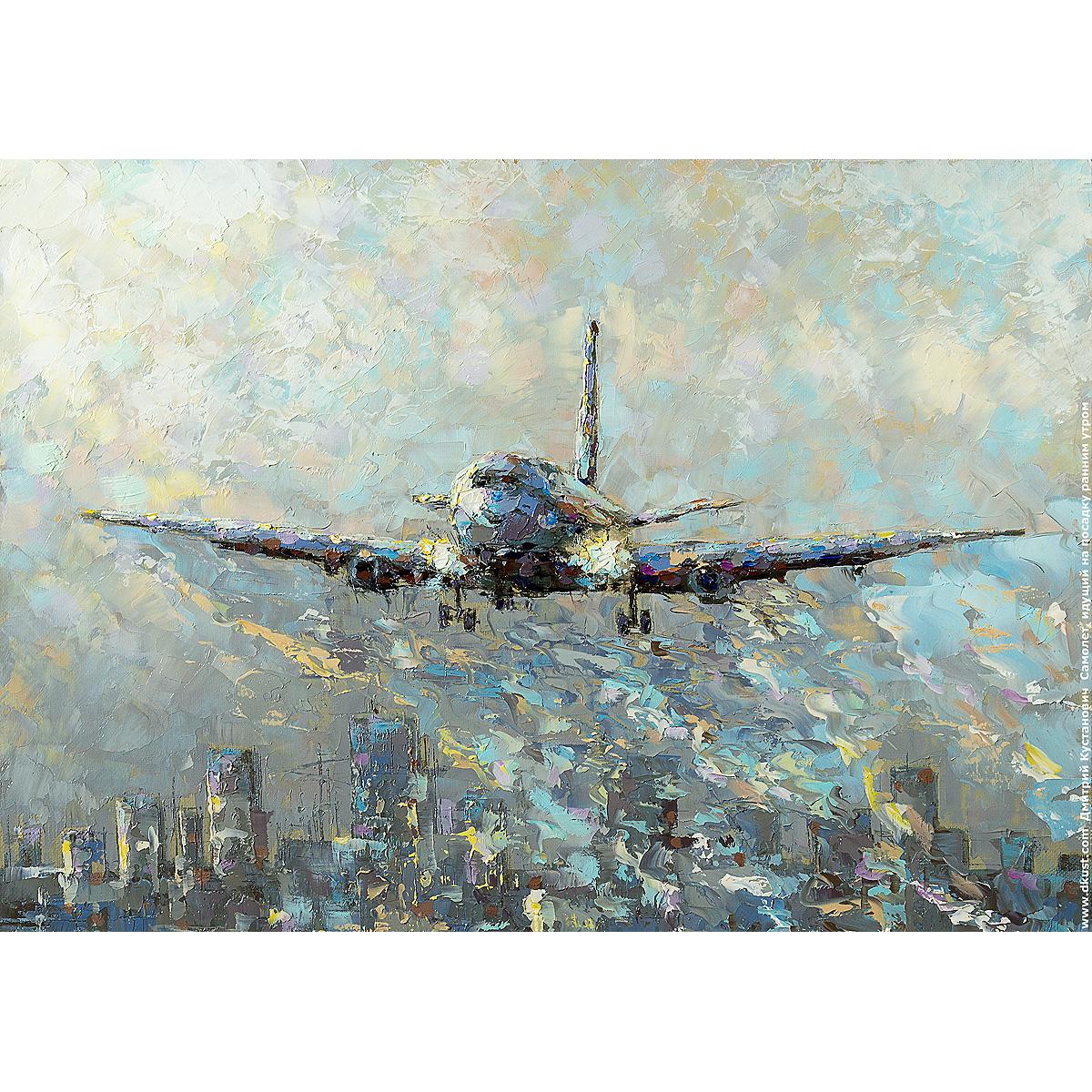 Репродукция по картине Дмитрия Кустановича «Самолет, идущий на посадку ранним утром»