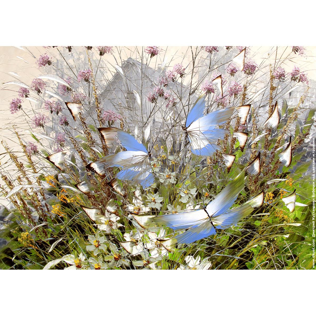 Репродукция по картине Дмитрия Кустановича «Бабочки над цветами и травами»