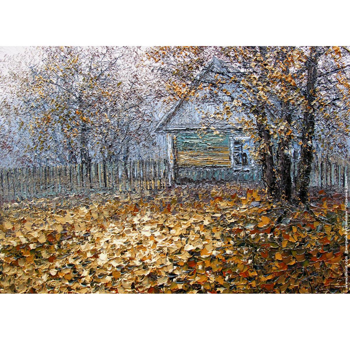 Репродукция по картине Дмитрия Кустановича «Осенний домик»