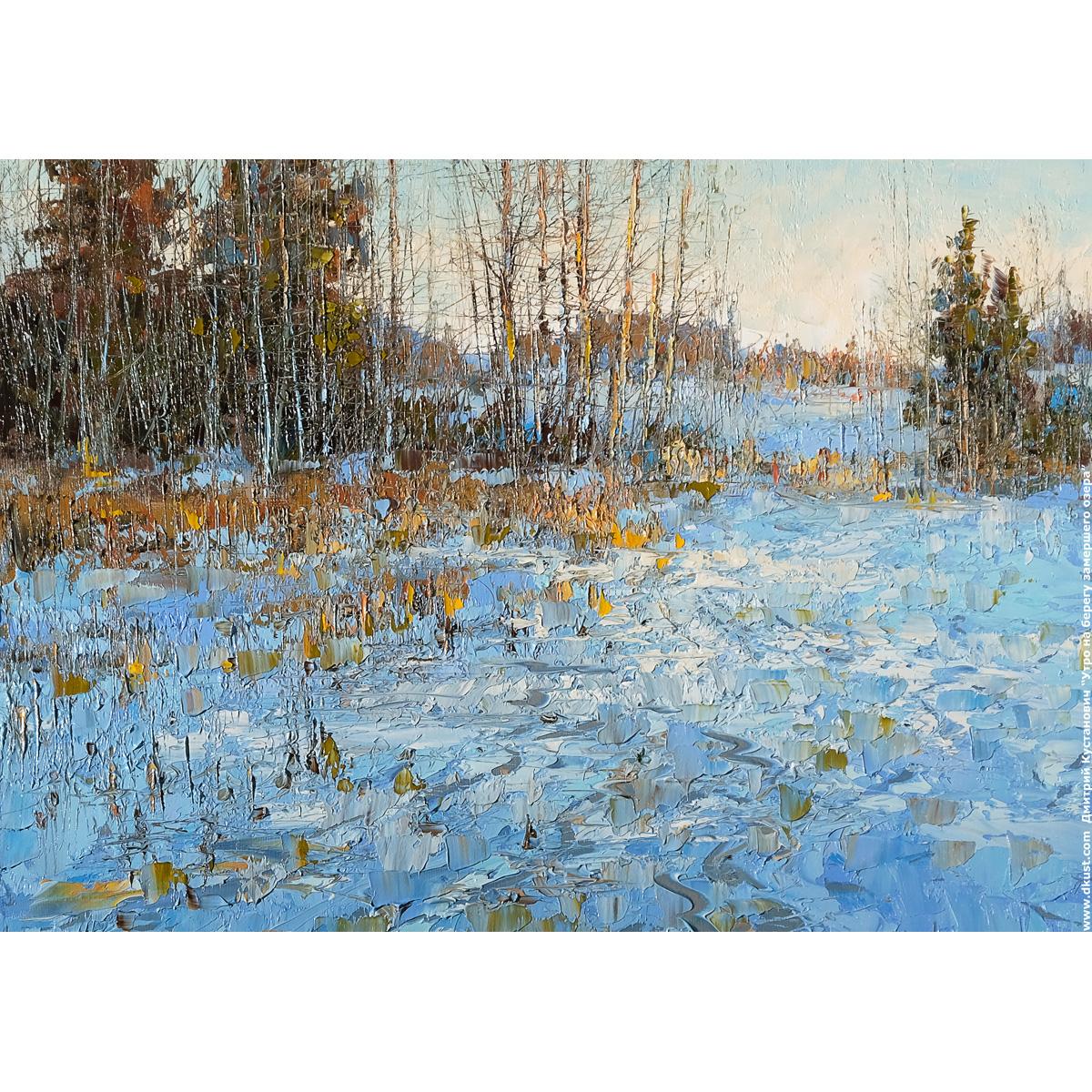 Репродукция по картине Дмитрия Кустановича «Утро на берегу замерзшего озера»